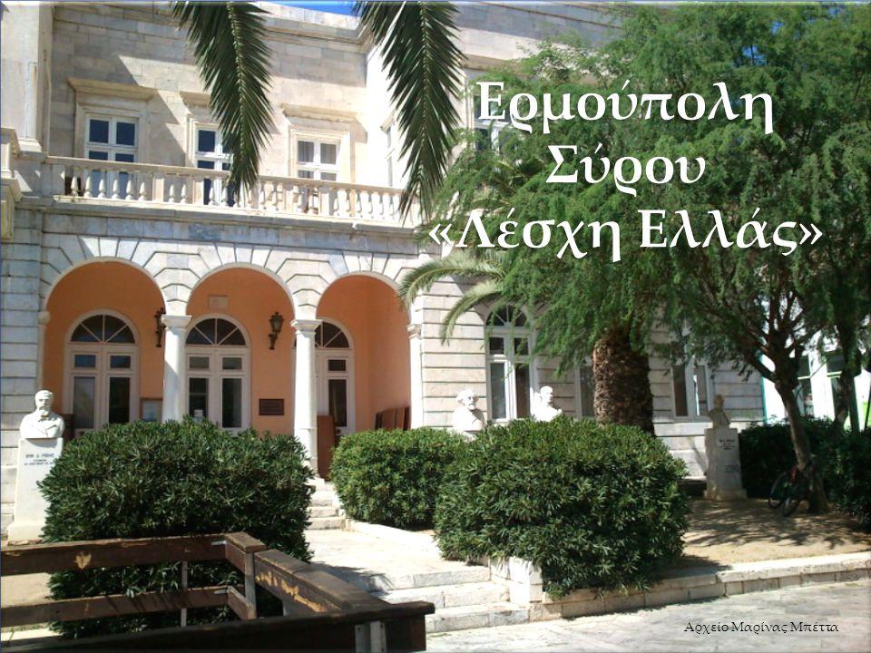 Ερμούπολη Σύρου «Λέσχη Ελλάς»