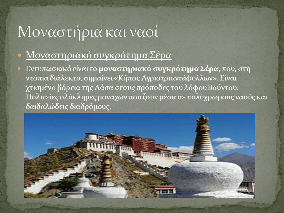 Μοναστήρια και ναοί Μοναστηριακό συγκρότημα Σέρα