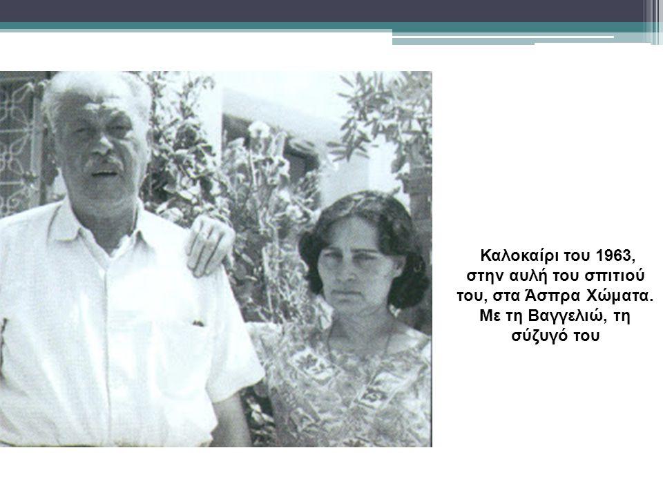 Με τη Βαγγελιώ, τη σύζυγό του