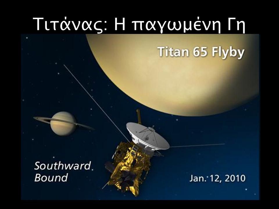 Τιτάνας: Η παγωμένη Γη