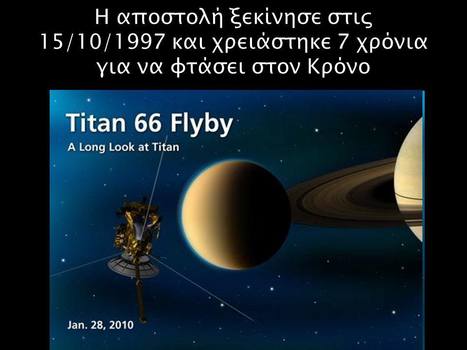 Η αποστολή ξεκίνησε στις 15/10/1997 και χρειάστηκε 7 χρόνια για να φτάσει στον Κρόνο