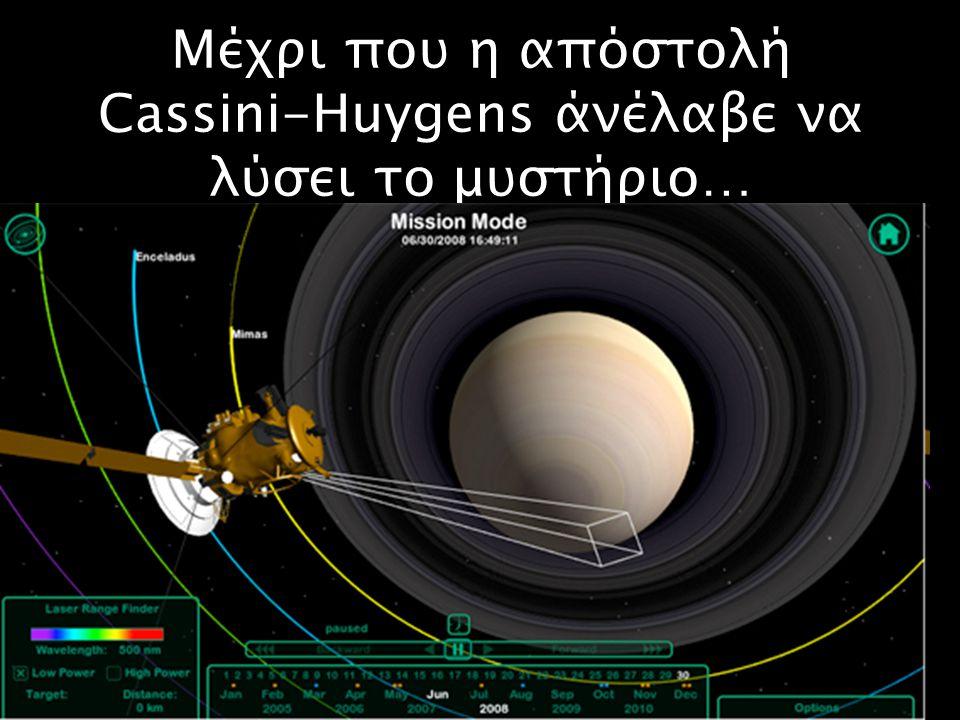 Μέχρι που η απόστολή Cassini-Huygens άνέλαβε να λύσει το μυστήριο…