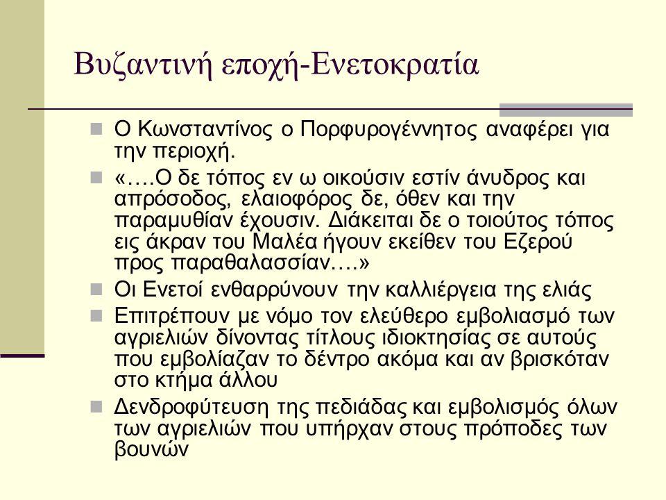 Βυζαντινή εποχή-Ενετοκρατία