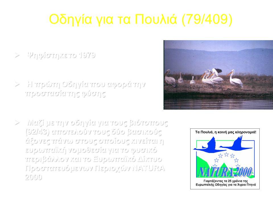Οδηγία για τα Πουλιά (79/409)