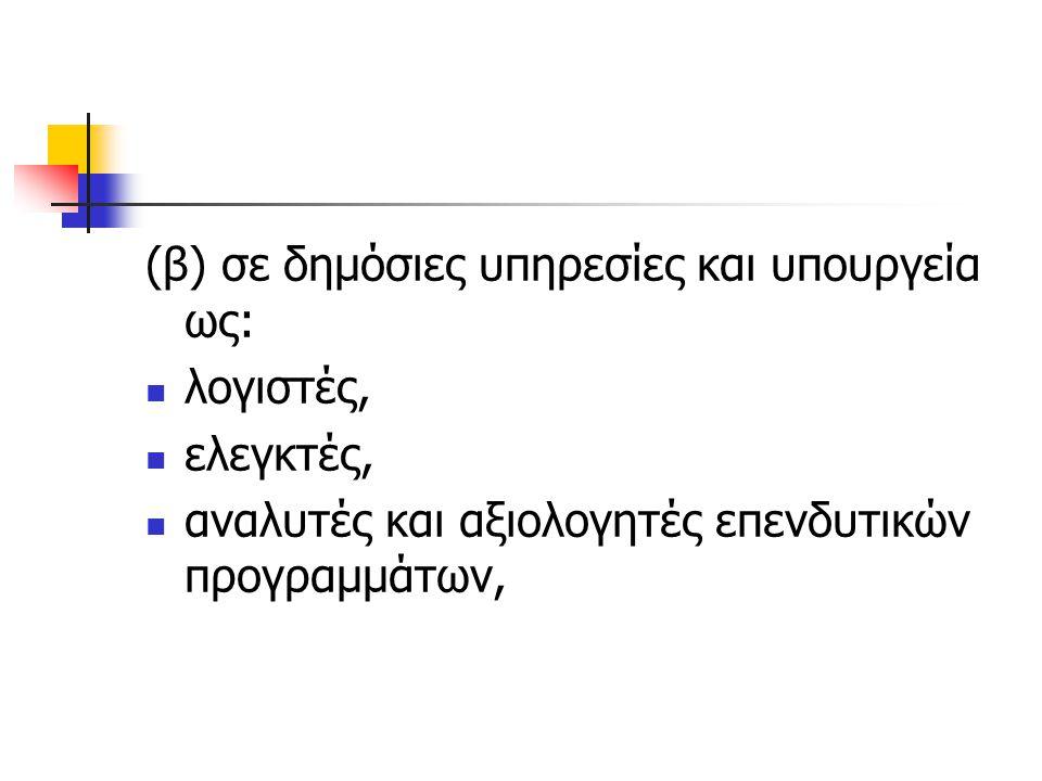 (β) σε δημόσιες υπηρεσίες και υπουργεία ως: