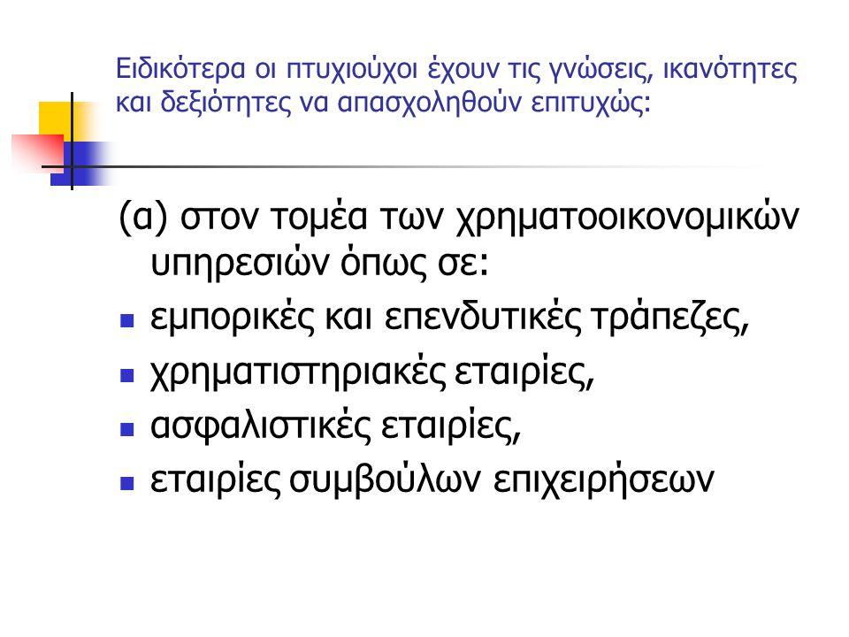(α) στον τομέα των χρηματοοικονομικών υπηρεσιών όπως σε: