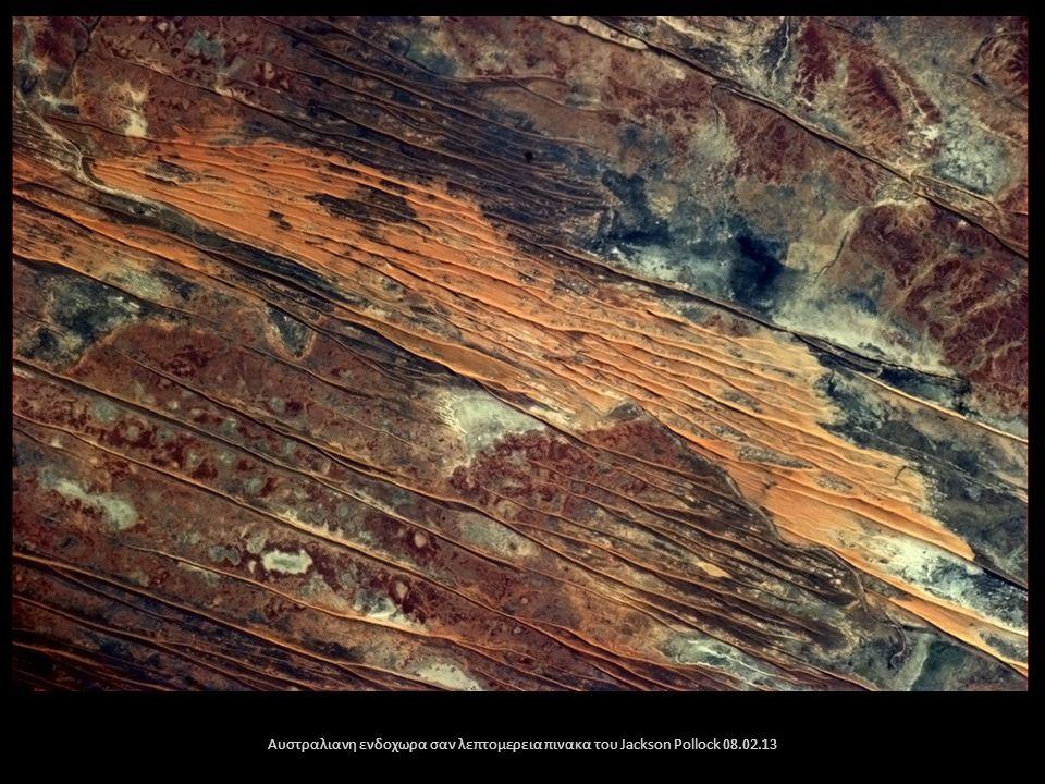 Αυστραλιανη ενδοχωρα σαν λεπτομερεια πινακα του Jackson Pollock 08. 02