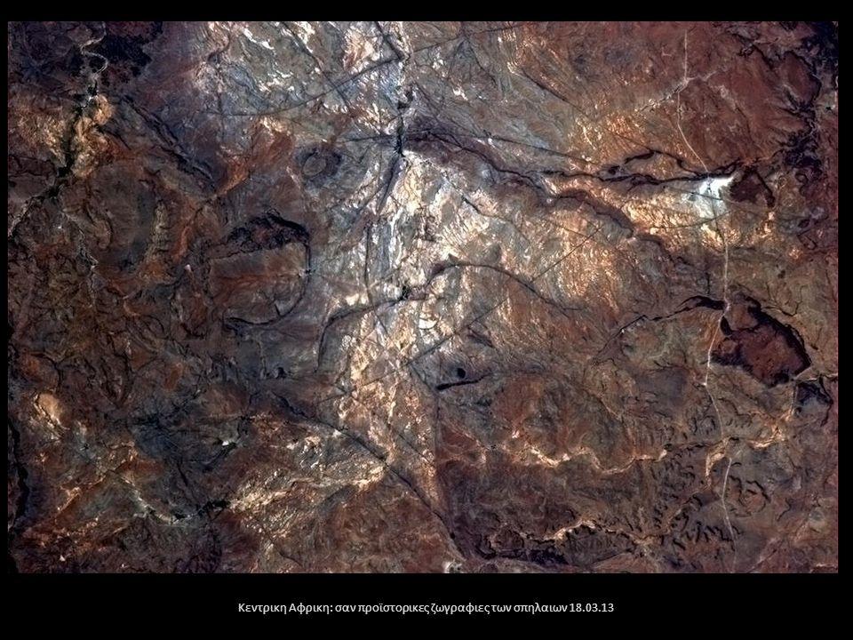 Κεντρικη Αφρικη: σαν προϊστορικες ζωγραφιες των σπηλαιων 18.03.13