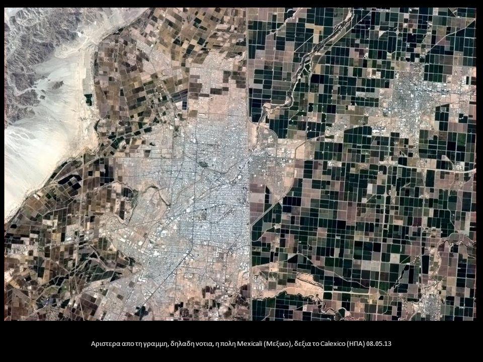 Αριστερα απο τη γραμμη, δηλαδη νοτια, η πολη Mexicali (Μεξικο), δεξια το Calexico (ΗΠΑ) 08.05.13