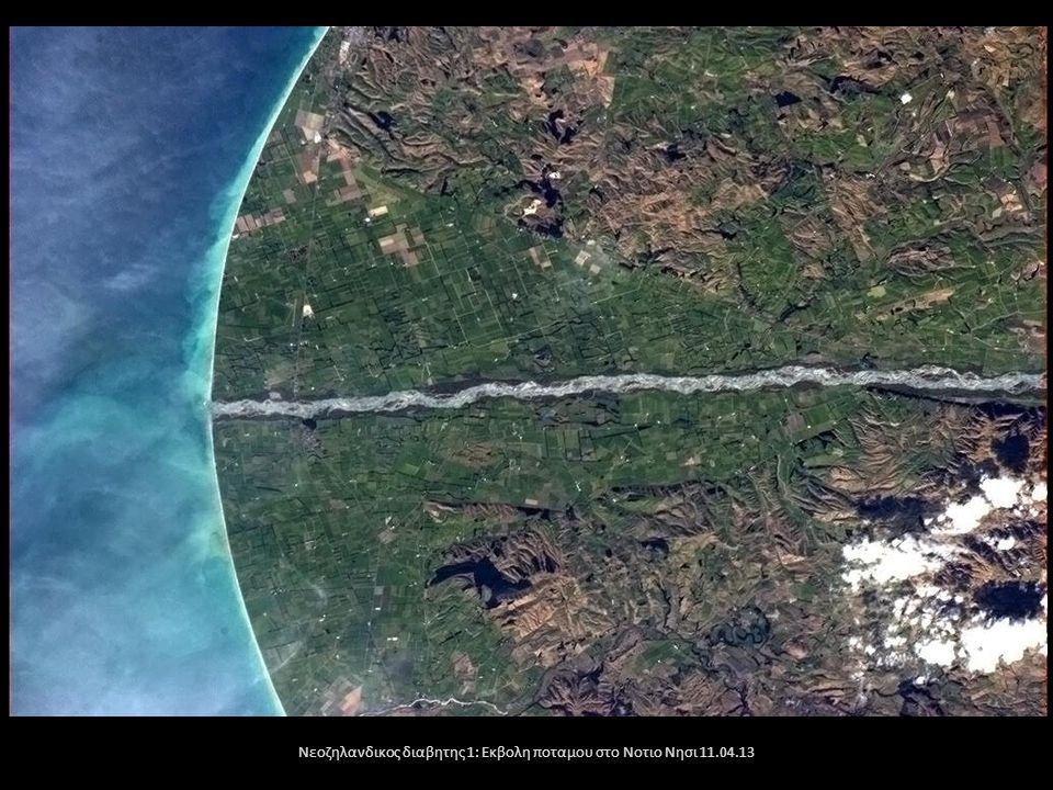 Νεοζηλανδικος διαβητης 1: Εκβολη ποταμου στο Νοτιο Νησι 11.04.13