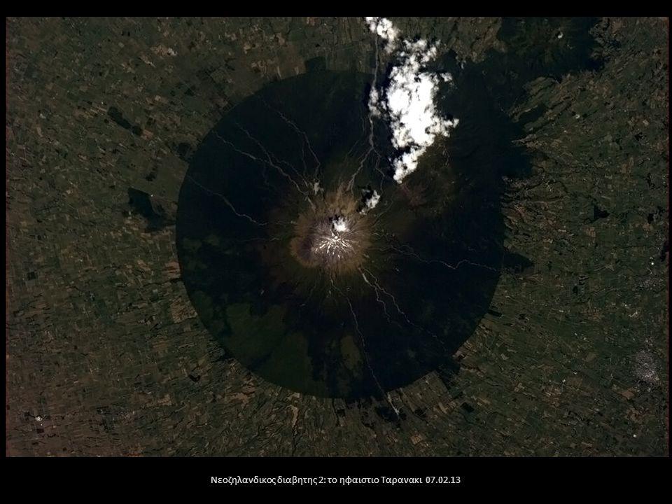 Νεοζηλανδικος διαβητης 2: το ηφαιστιο Ταρανακι 07.02.13