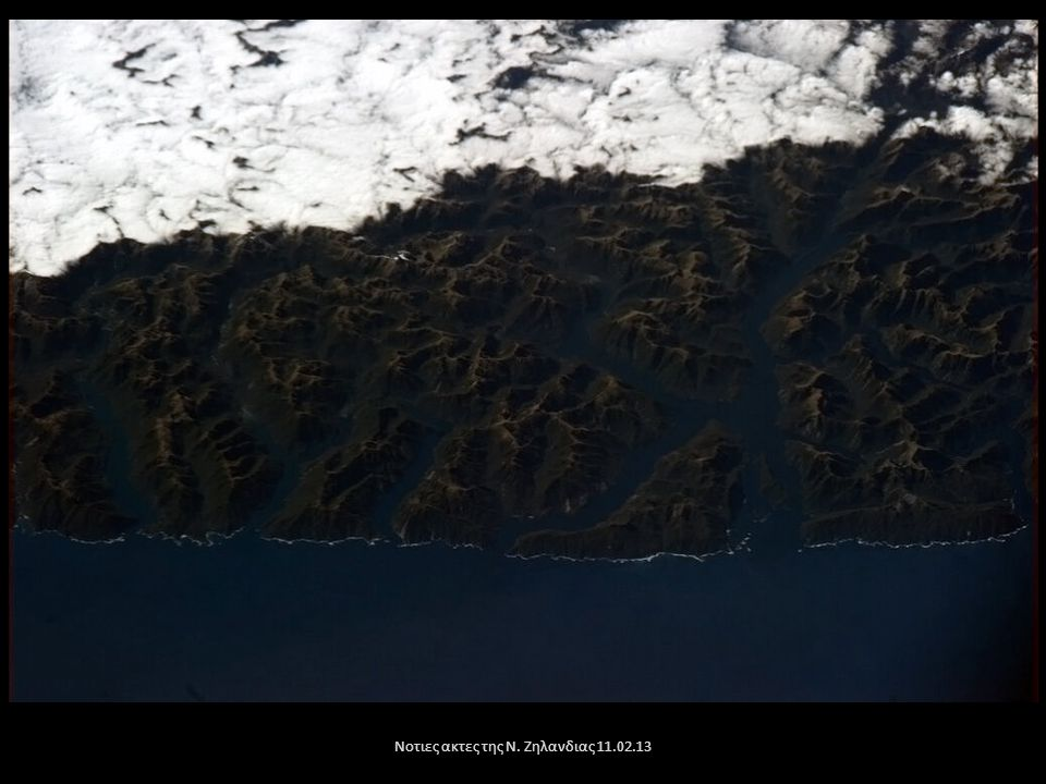 Νοτιες ακτες της Ν. Ζηλανδιας 11.02.13