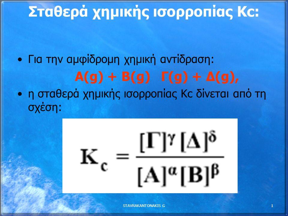 Σταθερά χηµικής ισορροπίας Kc: