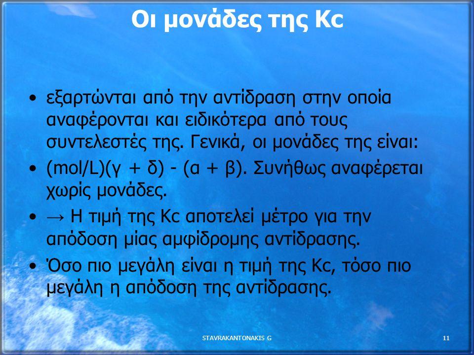 Οι µονάδες της Kc εξαρτώνται από την αντίδραση στην οποία αναφέρονται και ειδικότερα από τους συντελεστές της. Γενικά, οι µονάδες της είναι: