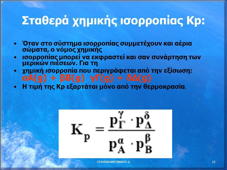 Σταθερά χηµικής ισορροπίας Kp:
