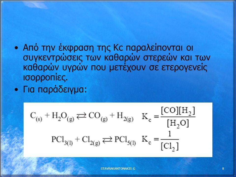 Από την έκφραση της Κc παραλείπονται οι συγκεντρώσεις των καθαρών στερεών και των καθαρών υγρών που µετέχουν σε ετερογενείς ισορροπίες.