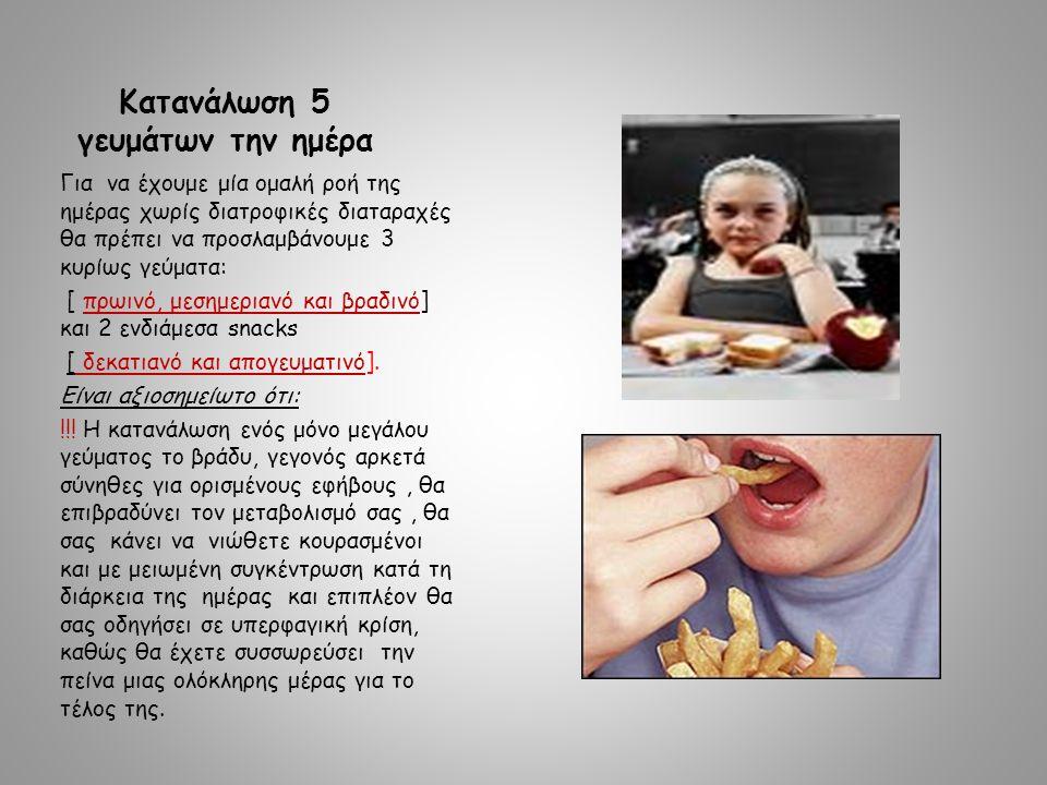 Κατανάλωση 5 γευμάτων την ημέρα