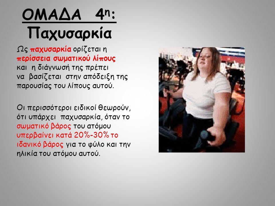 ΟΜΑΔΑ 4η: Παχυσαρκία