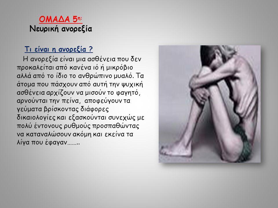 ΟΜΑΔΑ 5η: Νευρική ανορεξία
