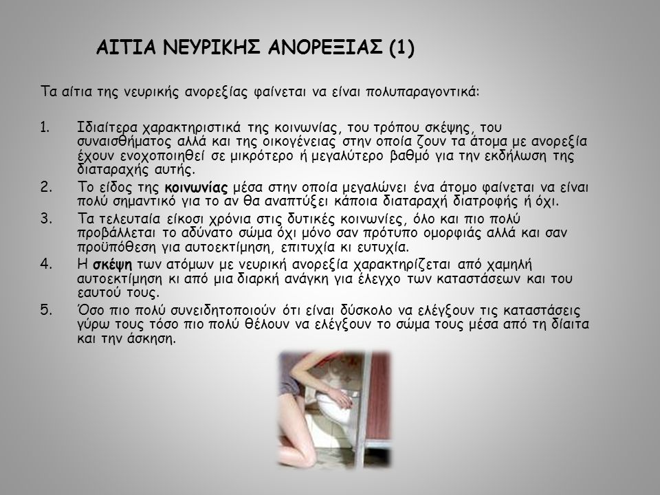 ΑΙΤΙΑ ΝΕΥΡΙΚΗΣ ΑΝΟΡΕΞΙΑΣ (1)