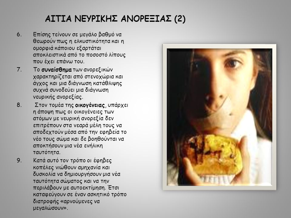 ΑΙΤΙΑ ΝΕΥΡΙΚΗΣ ΑΝΟΡΕΞΙΑΣ (2)