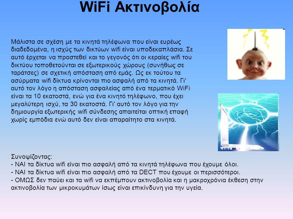WiFi Ακτινοβολία