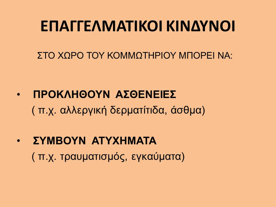 ΕΠΑΓΓΕΛΜΑΤΙΚΟΙ ΚΙΝΔΥΝΟΙ