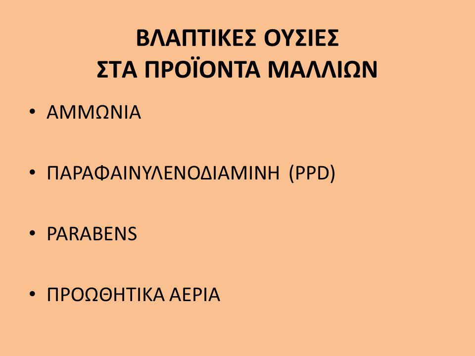 ΒΛΑΠΤΙΚΕΣ ΟΥΣΙΕΣ ΣΤA ΠΡΟΪΟΝΤΑ ΜΑΛΛΙΩΝ