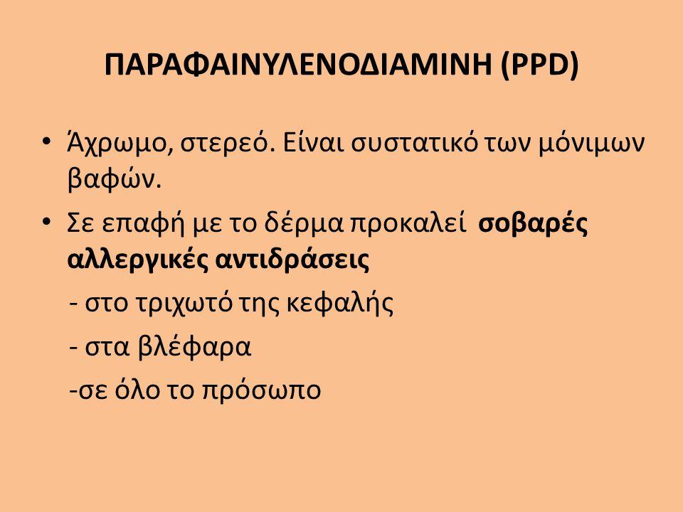 ΠΑΡΑΦΑΙΝΥΛΕΝΟΔΙΑΜΙΝΗ (PPD)
