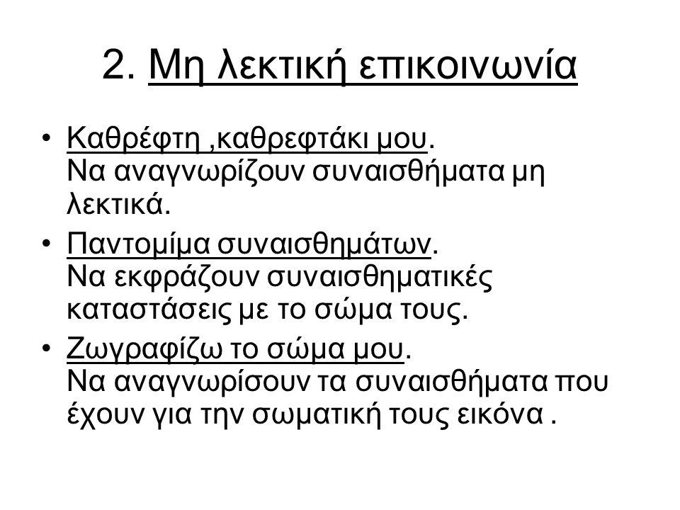 2. Μη λεκτική επικοινωνία