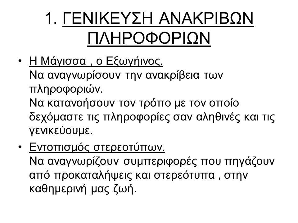 1. ΓΕΝΙΚΕΥΣΗ ΑΝΑΚΡΙΒΩΝ ΠΛΗΡΟΦΟΡΙΩΝ