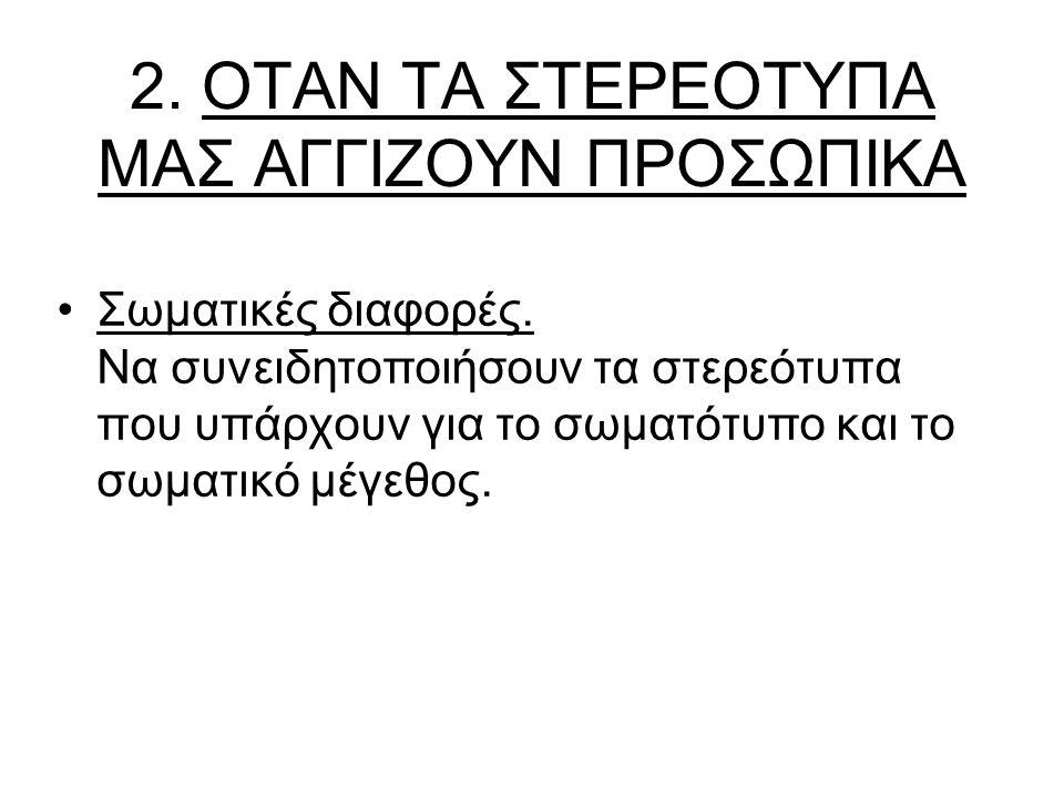 2. ΟΤΑΝ ΤΑ ΣΤΕΡΕΟΤΥΠΑ ΜΑΣ ΑΓΓΙΖΟΥΝ ΠΡΟΣΩΠΙΚΑ