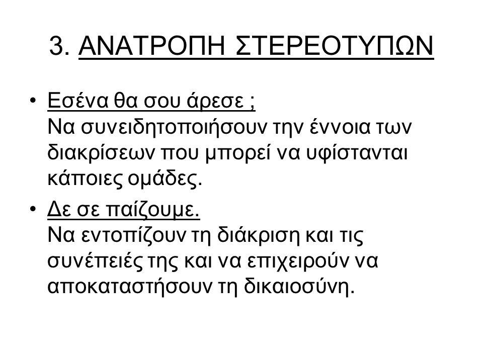 3. ΑΝΑΤΡΟΠΗ ΣΤΕΡΕΟΤΥΠΩΝ