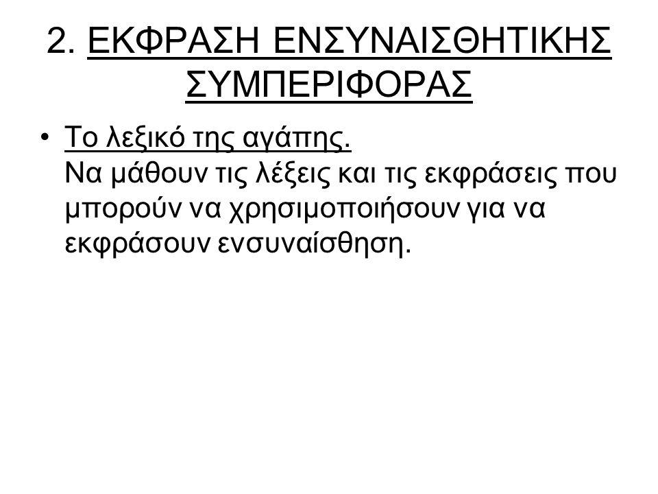2. ΕΚΦΡΑΣΗ ΕΝΣΥΝΑΙΣΘΗΤΙΚΗΣ ΣΥΜΠΕΡΙΦΟΡΑΣ