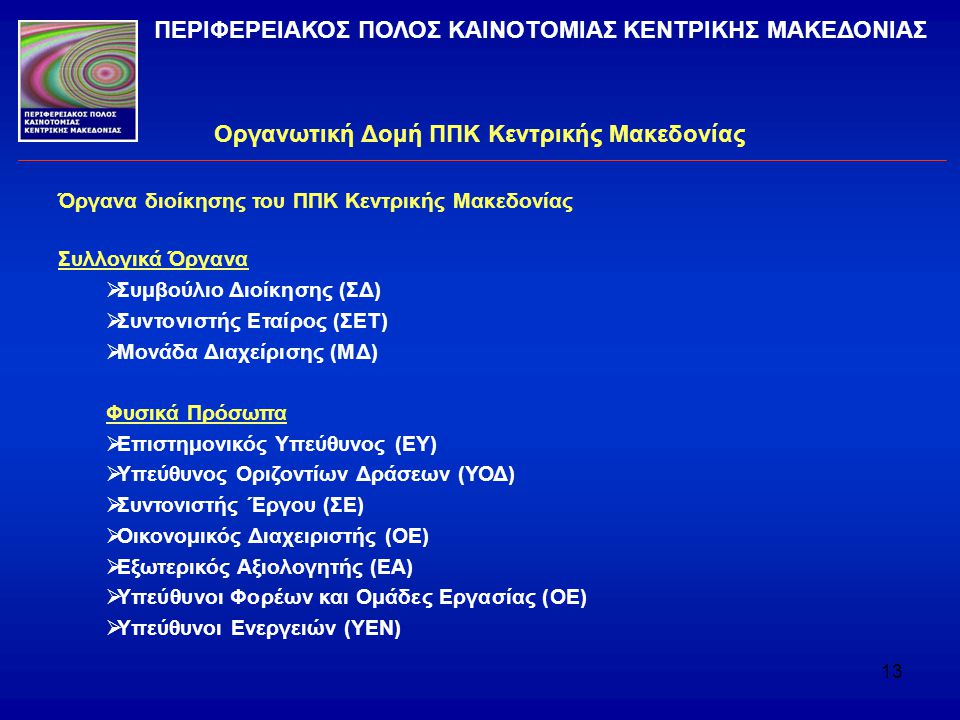 Οργανωτική Δομή ΠΠΚ Κεντρικής Μακεδονίας