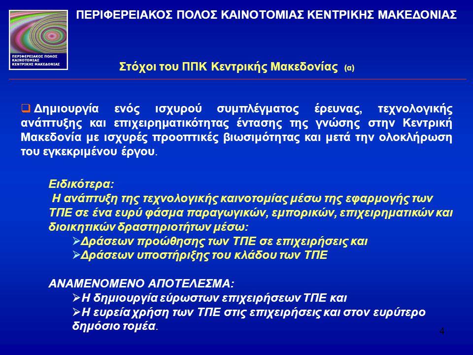 Στόχοι του ΠΠΚ Κεντρικής Μακεδονίας (α)
