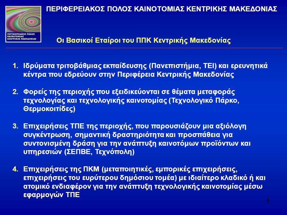Οι Βασικοί Εταίροι του ΠΠΚ Κεντρικής Μακεδονίας