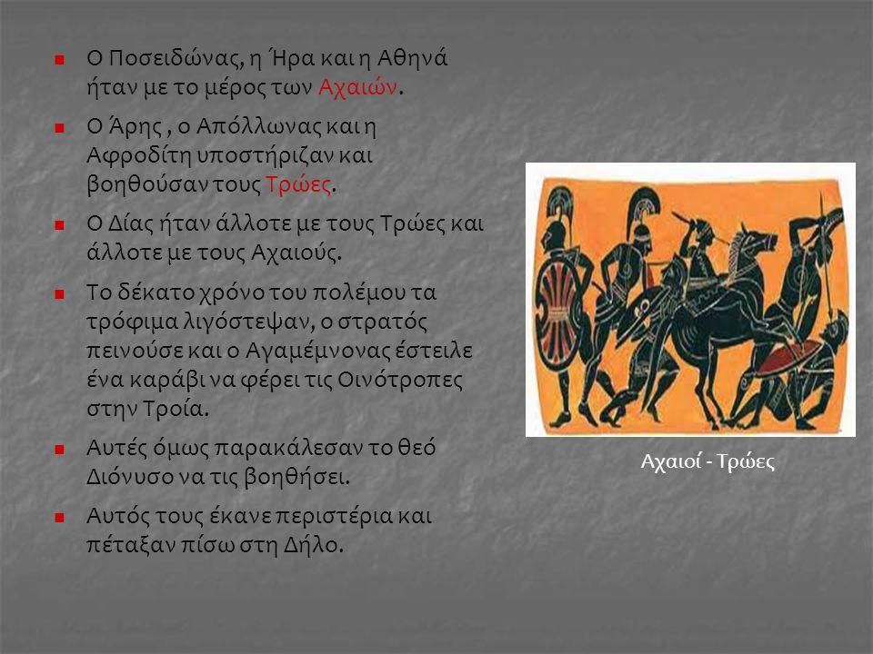 Ο Ποσειδώνας, η Ήρα και η Αθηνά ήταν με το μέρος των Αχαιών.
