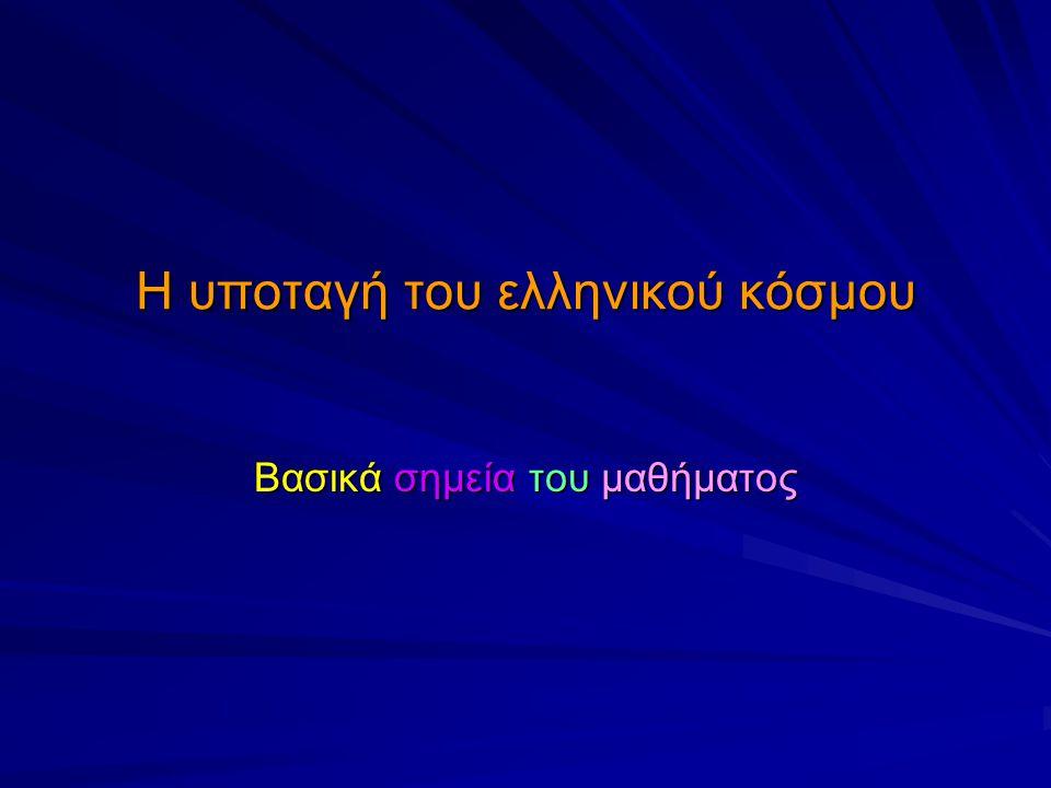 H υποταγή του ελληνικού κόσμου