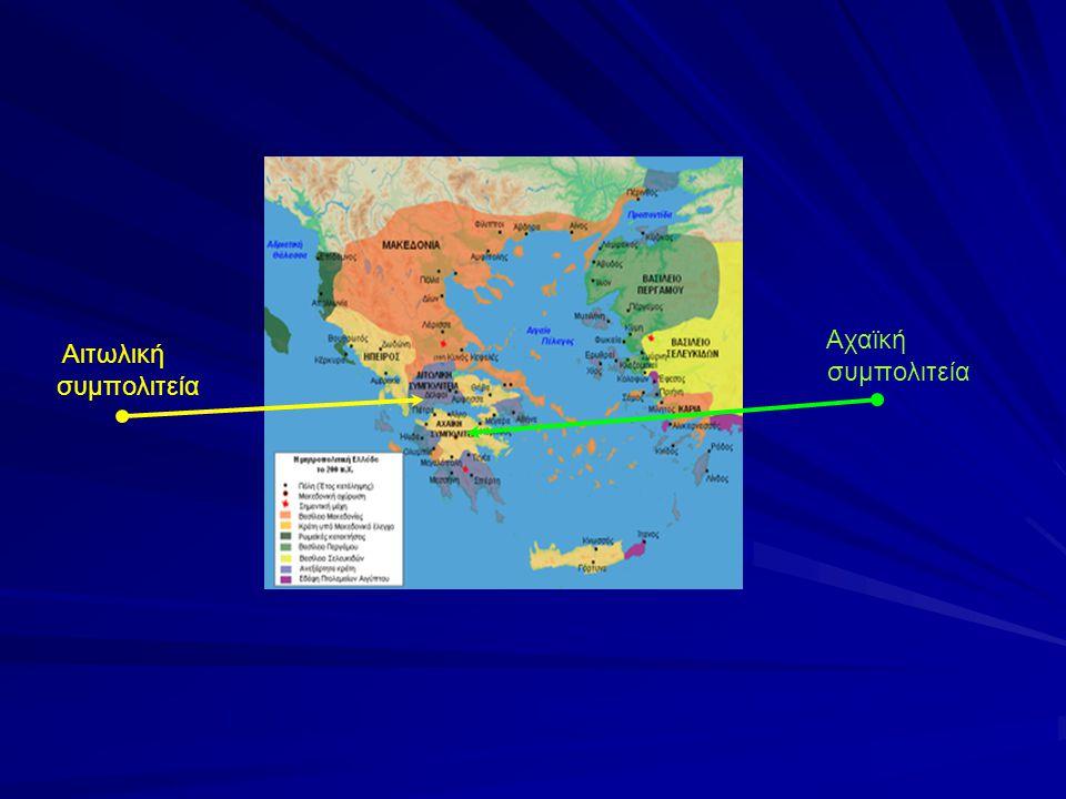 Αχαϊκή συμπολιτεία Αιτωλική συμπολιτεία