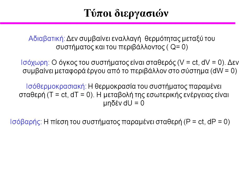 Ισόβαρής: Η πίεση του συστήματος παραμένει σταθερή (P = ct, dP = 0)