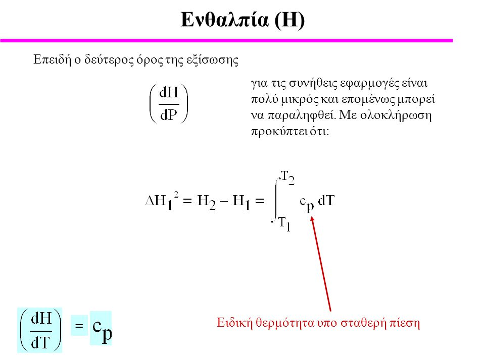 Ενθαλπία (Η) Επειδή ο δεύτερος όρος της εξίσωσης.