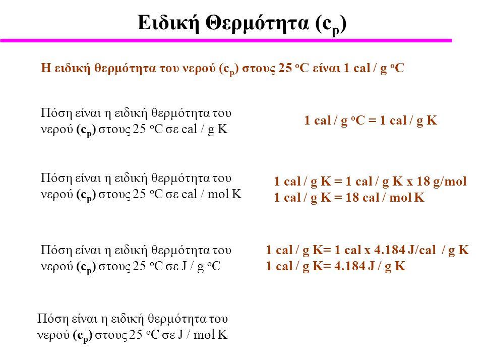 Eιδική Θερμότητα (cp) Η ειδική θερμότητα του νερού (cp) στους 25 oC είναι 1 cal / g oC.