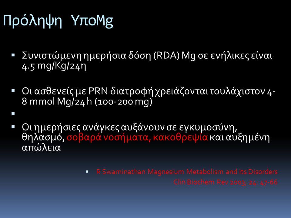Πρόληψη ΥποMg Συνιστώμενη ημερήσια δόση (RDA) Mg σε ενήλικες είναι 4.5 mg/Kg/24η.
