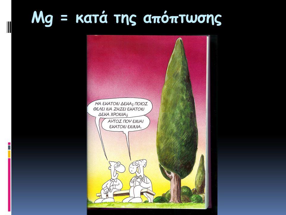 Mg = κατά της απόπτωσης