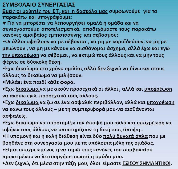 ΣΥΜΒΟΛΑΙΟ ΣΥΝΕΡΓΑΣΙΑΣ