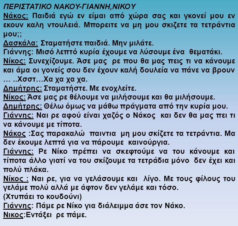 ΠΕΡΙΣΤΑΤΙΚΟ ΝΑΚΟΥ-ΓΙΑΝΝΗ,ΝΙΚΟY