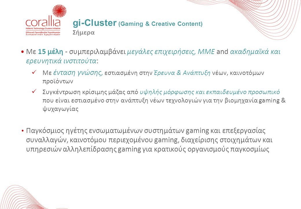 gi-Cluster (Gaming & Creative Content) Σήμερα