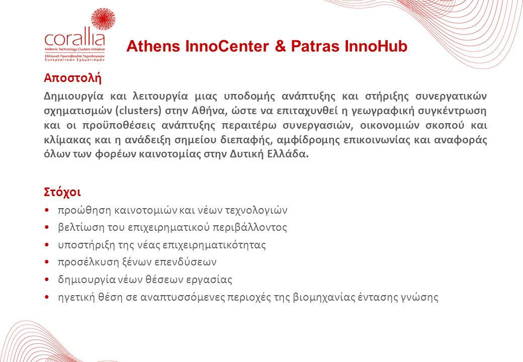 Athens InnoCenter & Patras InnoHub