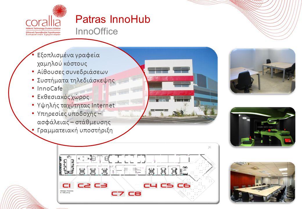 Patras InnoHub InnoOffice
